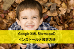 Google XML Sitemapsのインストールと設定方法