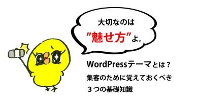 WordPressテーマとは?
