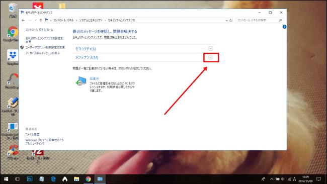 Windows10のメンテナンスを開く
