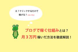 ブログで稼ぐ仕組みとは?月3万円稼いだ方法を徹底解説!