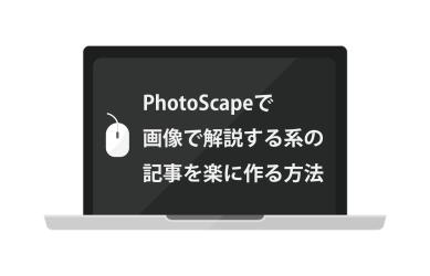 PhotoScape(フォトスケープ)で画像解説系の記事を楽に作る方法