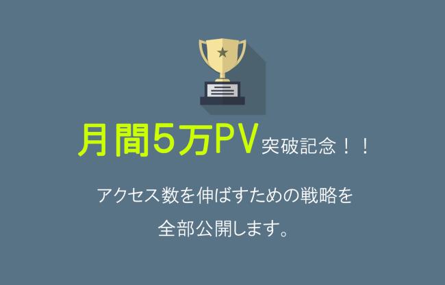 月間5万PV突破記念!アクセス数を伸ばすための戦略を全部公開します。
