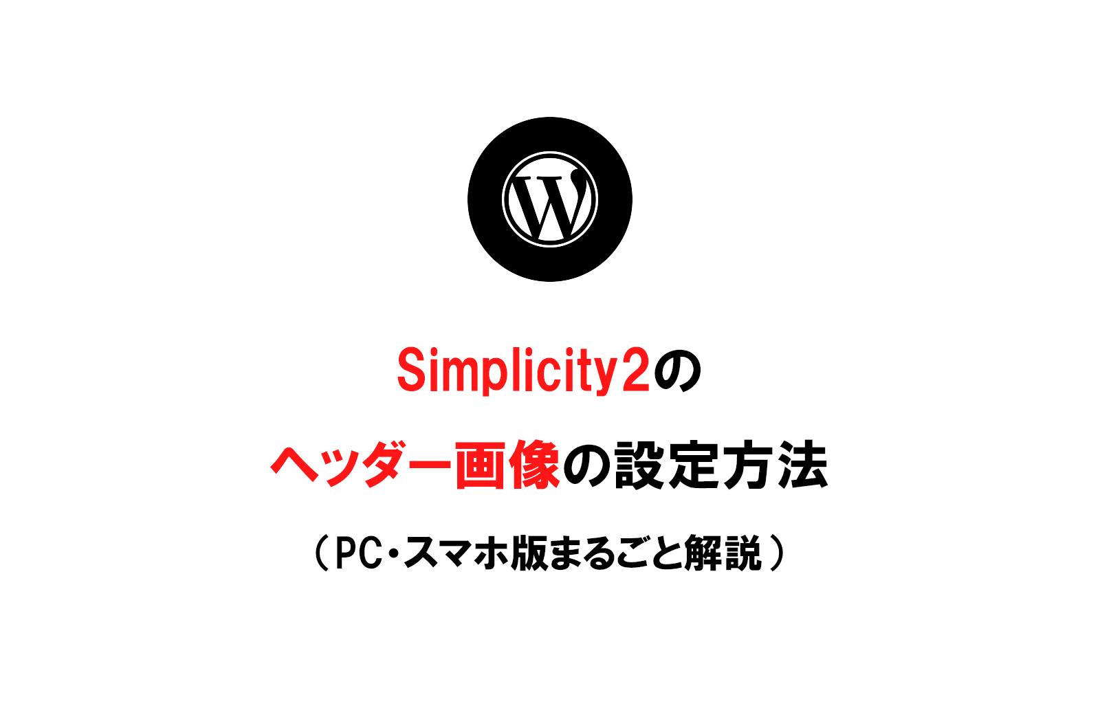 Simplicity2のヘッダー画像の設定方法(PC・スマホ版もまるごと解説)