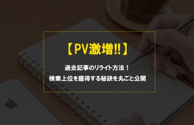 【PV激増】過去記事のリライト方法!検索上位を獲得する秘訣を丸ごと公開します