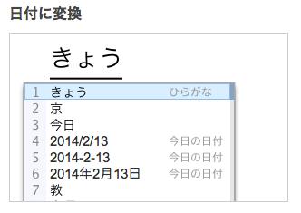 Google日本語入力を使ってみた!入力スピードが上がる!