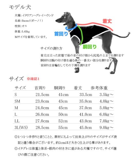 イタグレ犬服 ご要望の多かったサイズ展開を6サイズに増やしました