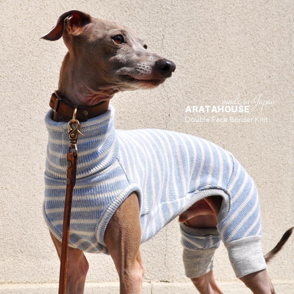 犬服 日本製ダブルフェイスボーダーニット(二重織りニット) 選べる4タイプ×3カラー(スカイブルー/イエロー/ライトグレイ)
