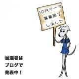 「イタグレ」をモチーフにした10月のテーマ発表(当選者発表)と、イラスト参加イタグレモデル集まれ〜