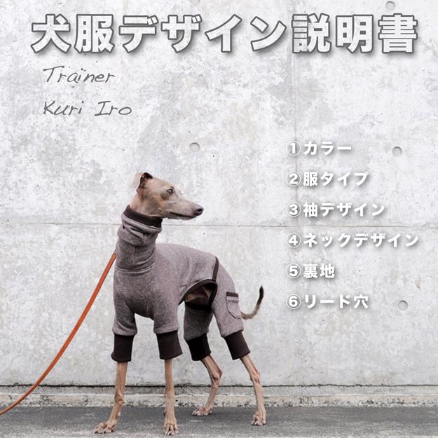 犬服デザイン説明書「カラー 服タイプ 袖デザイン ネックデザイン 裏地 リード穴」