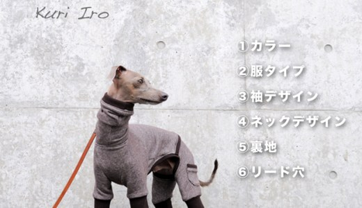 犬服デザイン説明書:カラー|服タイプ|袖デザイン|ネックデザイン
