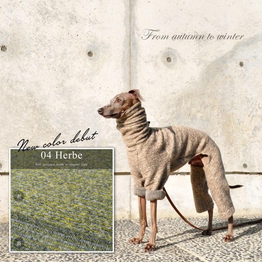 「新色デビュー」犬服 エレガントなイタリア製ニットジャガード「繊細な感性をくすぐる、エルブ」