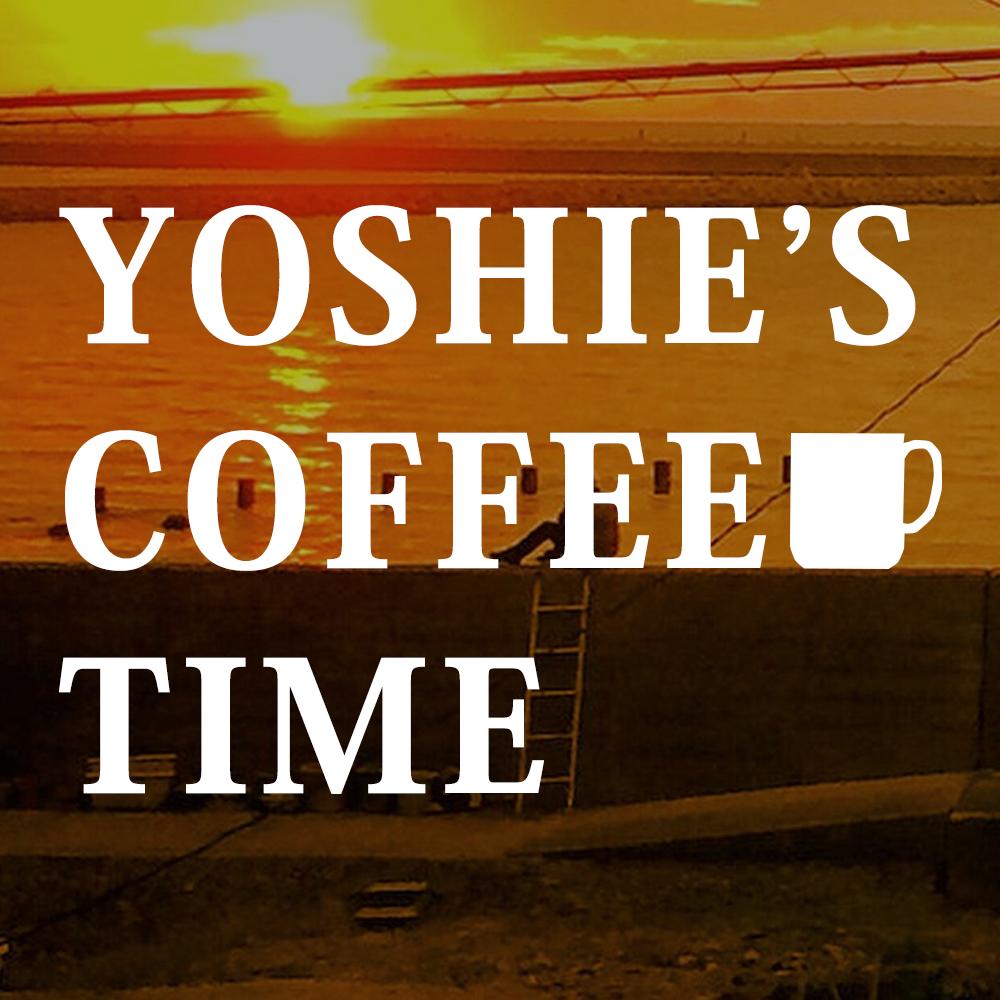 YOSHIE'S-COFFEE-TIME-30代の夫婦(結婚5年目)と、愛犬が淡路島に移り住んだ理由