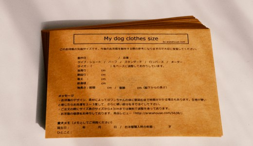 「大切だから!」お届けする全てのお洋服に入れている「My dog clothes size」