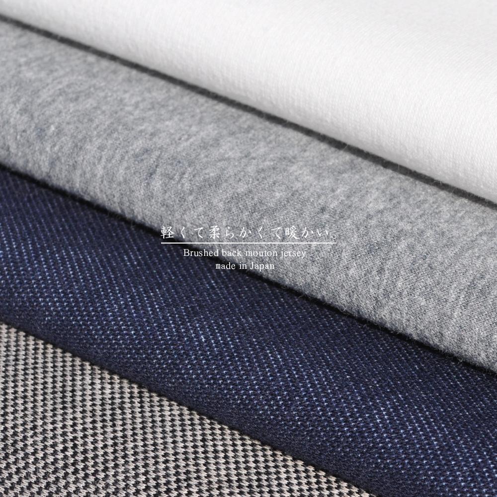 イタグレ服冬服|軽くて柔らかくて暖かい|裏起毛ムートンジャージー(保温性)|選べる4タイプ×4カラー(ホワイト/杢グレイ/デニムネイビー/ツイードグレイ)