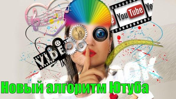 Новый алгоритм Ютуба — Youtube's new algorithm