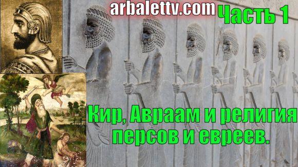 Кир, Авраам и религия персов и евреев.Часть 1 — Видео #7 — Рубрика «Анакалипсис»