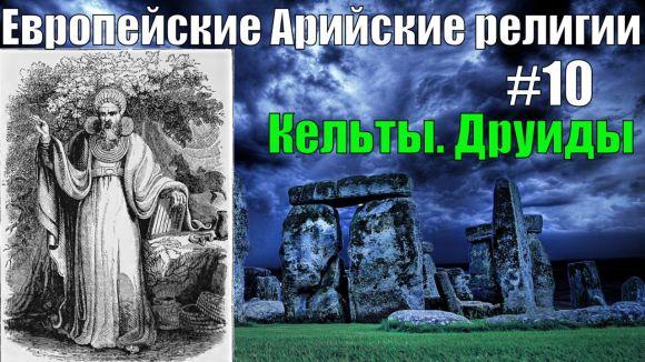 Европейские Арийские религии — Кельты — Друиды — Выпуск 10