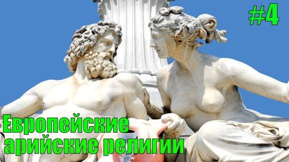 Европейские Арийские религии — древнегреческая религия — Выпуск 4