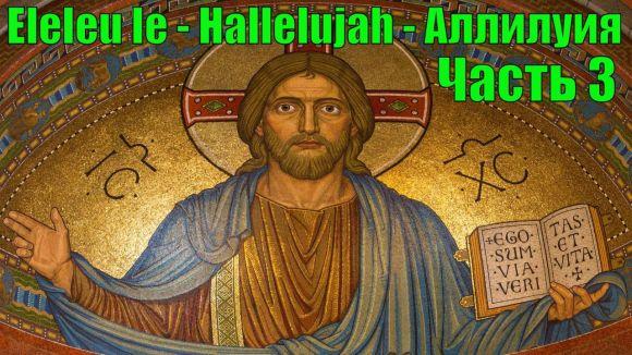 Eleleu Ie — Hallelujah — Аллилуия — Часть 3