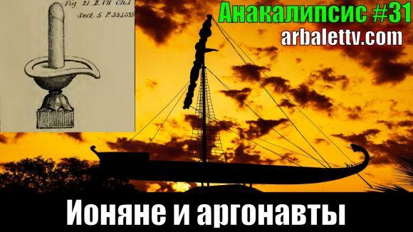 Ионяне и аргонавты — Видео #31 — Рубрика «Анакалипсис»