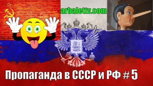 Пропаганда в СССР и РФ — Видео #5