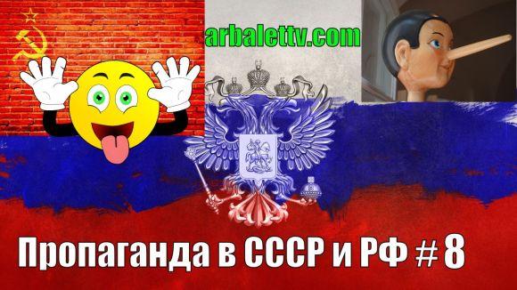 Пропаганда в СССР и РФ — Видео #8