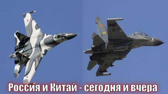 Россия и Китай — сегодня и вчера