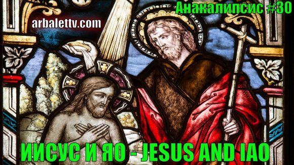 Иисус и Яо — Видео #30 — Рубрика «Анакалипсис»
