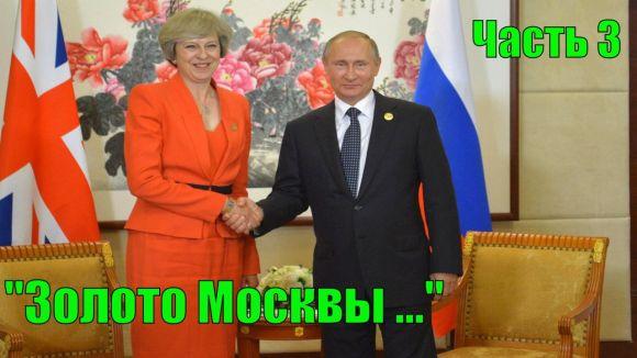 «Золото Москвы — российская коррупция в Великобритании» — Часть 3