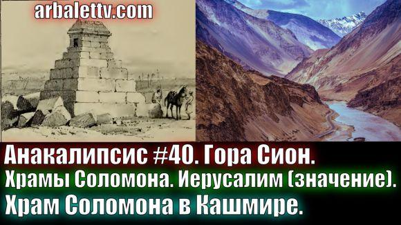 Гора Сион. Храмы Соломона. Иерусалим (значение). Храм Соломона в Кашмире — Видео #40 — Рубрика «Анакалипсис»