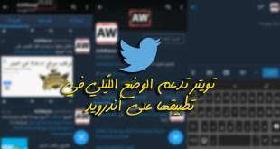 تويتر تدعم الوضع اللّيلي