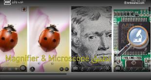 ميكروسكوب