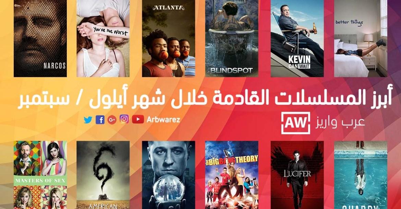 tv-in-september-part1