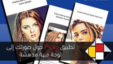تطبيق Picas
