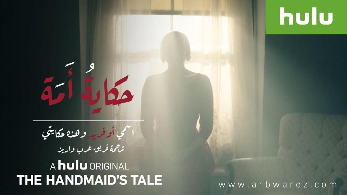مسلسل The Handmaid's Tale ديستوبيا تستحق المشاهدة