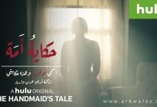 The-Handmaids-Tale 2