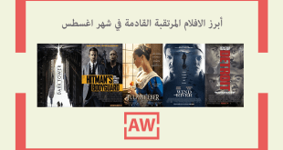 لعشاق السينما.. إليكم قائمة بأبرز الافلام المرتقبة القادمة في شهر اغسطس 2017