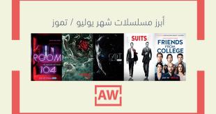 أبرز مسلسلات TV Show شهر تموز يوليو / July