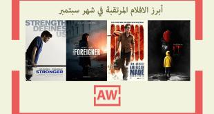 لعشاق السينما.. إليكم قائمة بأبرز الافلام المرتقبة القادمة في شهر أيلول سبتمبر 2017