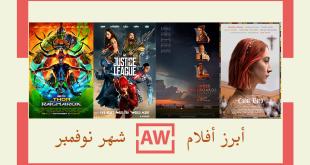 لعشاق السينما.. إليكم قائمة بأبرز الافلام المرتقبة القادمة في شهر نوفمبر 2017