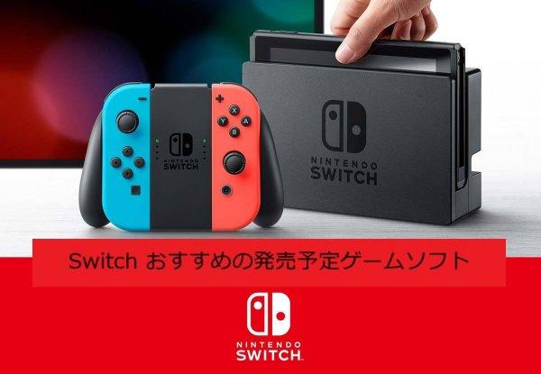 Switch画像-発売予定