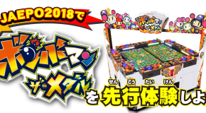 JAEPO 2018 Preview: Upcoming Titles From Sega, Namco, Taito, Konami & More