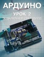 ардуино урок 2 подключаем светодиод