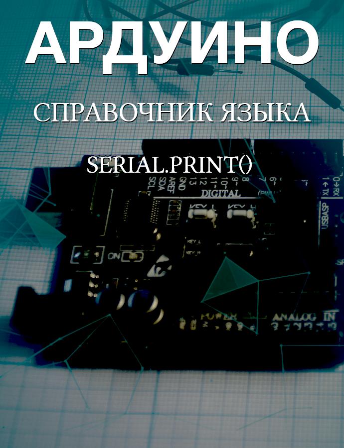 Serial.print()