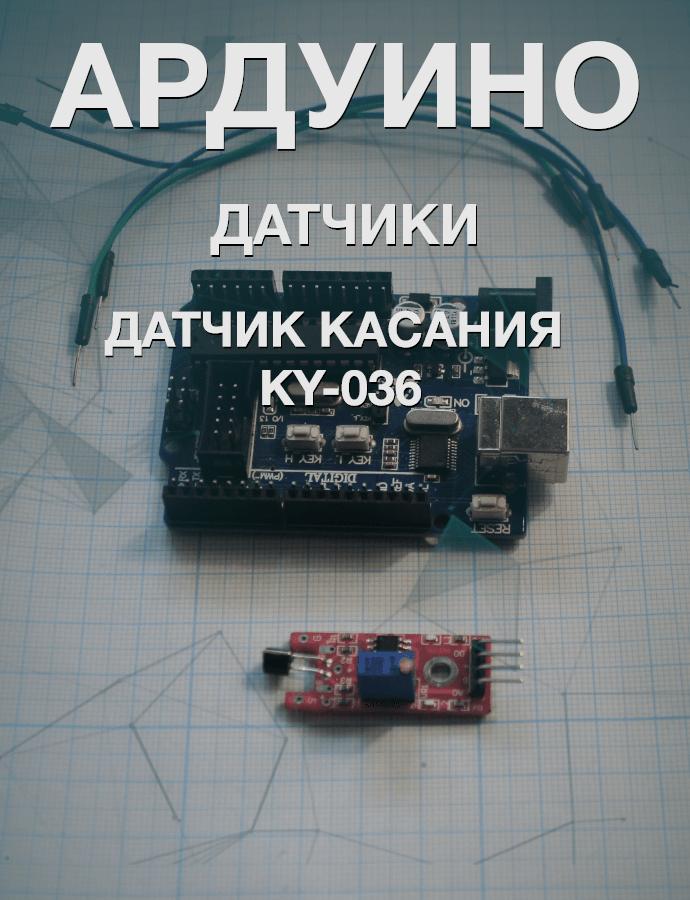 Датчик касания KY-036. Датчики. Ардуино