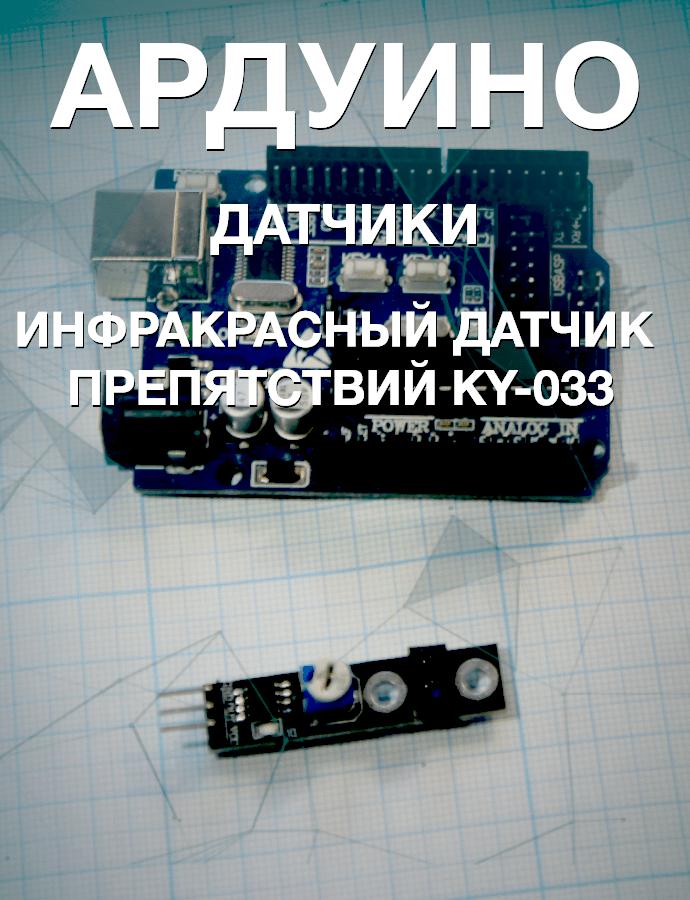 Инфракрасный датчик препятствий KY-033. Датчики. Ардуино