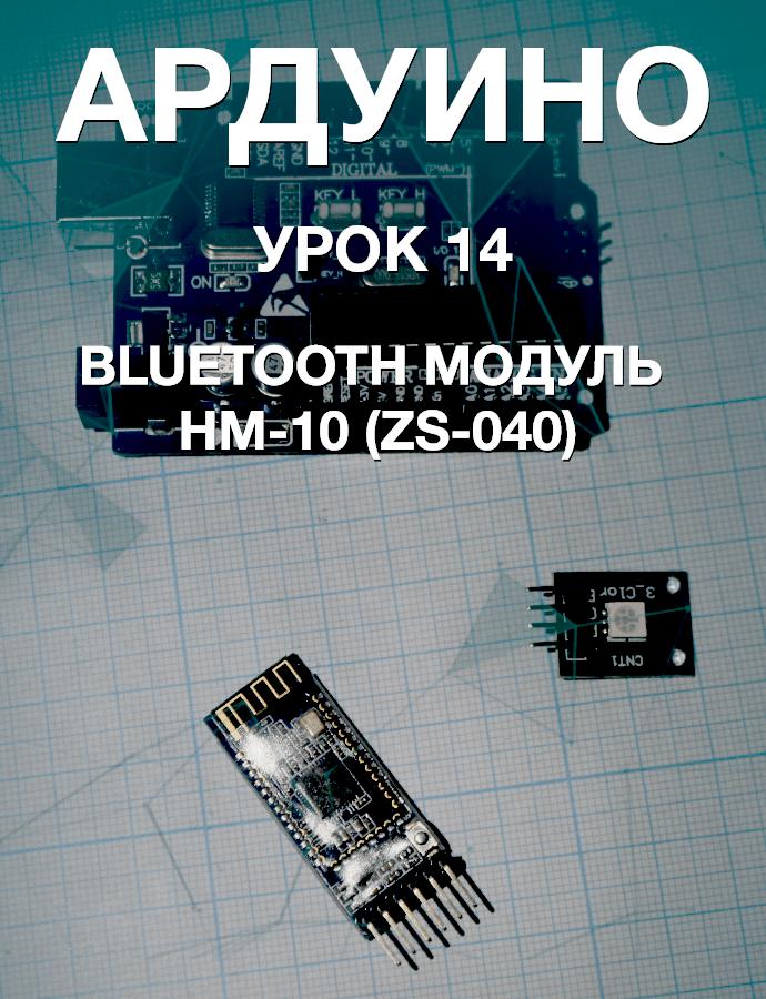 Bluetooth модуль HM-10 (ZS-040). Урок 14. Ардуино
