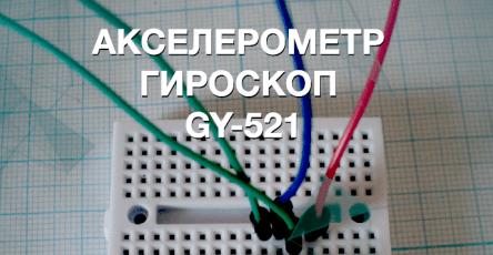 Акселерометр GY-521