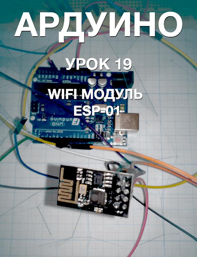 WiFi ESP-01 (esp8266). Урок 19. Ардуино
