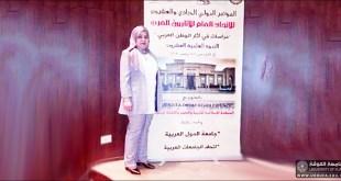 مشاركة الاستاذ المساعد الدكتورة انتصار ناجي الزنكي في المؤتمر الدولي للاتحاد العام للآثاريين العرب الحادي والعشرين المنعقد في جمهورية مصر العربية